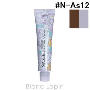ナプラ NAPLA ナシードファッションカラー第1剤 アッシュ #N-As12 80g [167092]|blanc-lapin