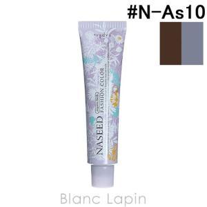 ナプラ NAPLA ナシードファッションカラー第1剤 アッシュ #N-As10 80g [167085]|blanc-lapin