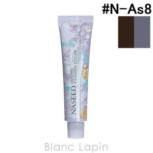 ナプラ NAPLA ナシードファッションカラー第1剤 アッシュ #N-As8 80g [167078]|blanc-lapin