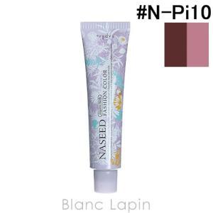 ナプラ NAPLA ナシードファッションカラー第1剤 ピンク #N-Pi10 80g [167252]|blanc-lapin