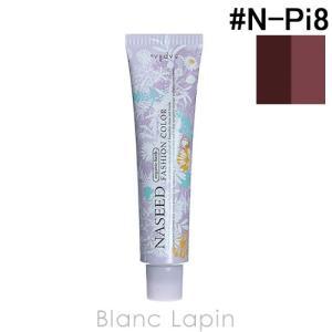ナプラ NAPLA ナシードファッションカラー第1剤 ピンク #N-Pi8 80g [167245]|blanc-lapin