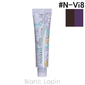 ナプラ NAPLA ナシードファッションカラー第1剤 バイオレット #N-Vi8 80g [167269]|blanc-lapin