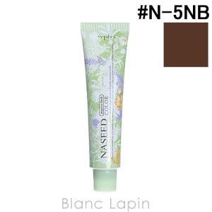 ナプラ NAPLA ナシードカラー第1剤 ナチュラルブラウン #N-5NB 80g [166439]|blanc-lapin