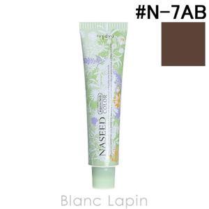 ナプラ NAPLA ナシードカラー第1剤 アッシュブラウン #N-7AB 80g [166507]|blanc-lapin