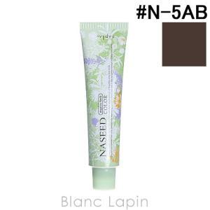 ナプラ NAPLA ナシードカラー第1剤 アッシュブラウン #N-5AB 80g [166484]|blanc-lapin