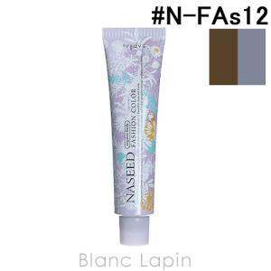 ナプラ NAPLA ナシードファッションカラー第1剤 フォギーアッシュ #N-FAs12 80g [167696]|blanc-lapin