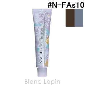 ナプラ NAPLA ナシードファッションカラー第1剤 フォギーアッシュ #N-FAs10 80g [167689]|blanc-lapin