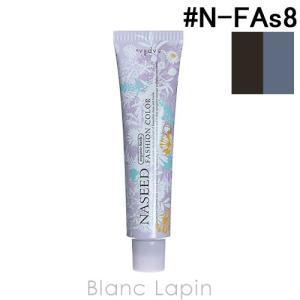 ナプラ NAPLA ナシードファッションカラー第1剤 フォギーアッシュ #N-FAs8 80g [167672]|blanc-lapin