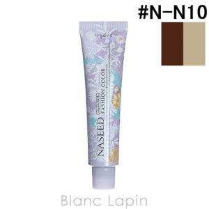ナプラ NAPLA ナシードファッションカラー第1剤 ナチュラル #N-N10 80g [166941]|blanc-lapin