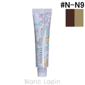 ナプラ NAPLA ナシードファッションカラー第1剤 ナチュラル #N-N9 80g [166934]|blanc-lapin