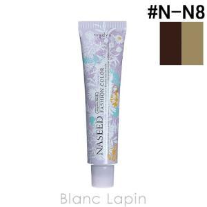 ナプラ NAPLA ナシードファッションカラー第1剤 ナチュラル #N-N8 80g [166927]|blanc-lapin