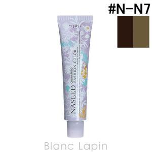 ナプラ NAPLA ナシードファッションカラー第1剤 ナチュラル #N-N7 80g [166910]|blanc-lapin