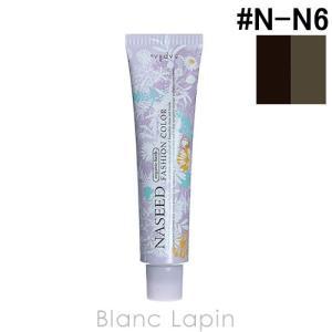 ナプラ NAPLA ナシードファッションカラー第1剤 ナチュラル #N-N6 80g [166903]|blanc-lapin