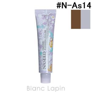 ナプラ NAPLA ナシードファッションカラー第1剤 アッシュ #N-As14 80g [167108]|blanc-lapin