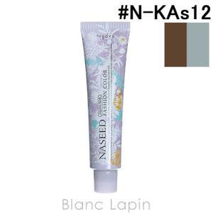 ナプラ NAPLA ナシードファッションカラー第1剤 カーキアッシュ #N-KAs12 80g [167658]|blanc-lapin
