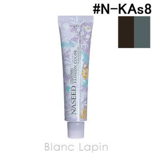 ナプラ NAPLA ナシードファッションカラー第1剤 カーキアッシュ #N-KAs8 80g [167634]|blanc-lapin