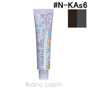 ナプラ NAPLA ナシードファッションカラー第1剤 カーキアッシュ #N-KAs6 80g [167627]|blanc-lapin