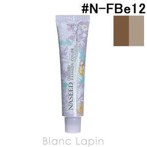 ナプラ NAPLA ナシードファッションカラー第1剤 フォギーベージュ #N-FBe12 80g [167610]|blanc-lapin