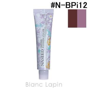 ナプラ NAPLA ナシードファッションカラー第1剤 ベリーピンク #N-BPi12 80g [167535]|blanc-lapin