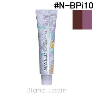 ナプラ NAPLA ナシードファッションカラー第1剤 ベリーピンク #N-BPi10 80g [167528]|blanc-lapin