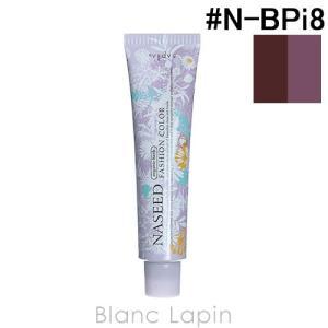 ナプラ NAPLA ナシードファッションカラー第1剤 ベリーピンク #N-BPi8 80g [167511]|blanc-lapin
