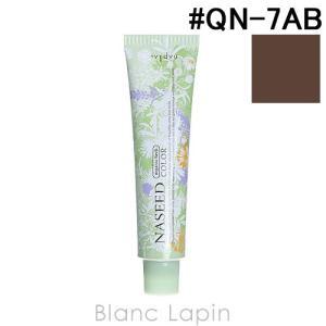 ナプラ NAPLA ナシードカラークイックタイプ第1剤 アッシュブラウン #QN-7AB 80g [168150]|blanc-lapin