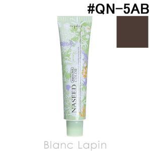 ナプラ NAPLA ナシードカラークイックタイプ第1剤 アッシュブラウン #QN-5AB 80g [168136]|blanc-lapin