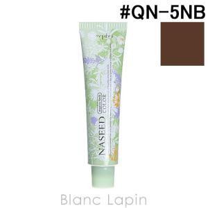 ナプラ NAPLA ナシードカラークイックタイプ第1剤 ナチュラルブラウン #QN-5NB 80g [168037]|blanc-lapin
