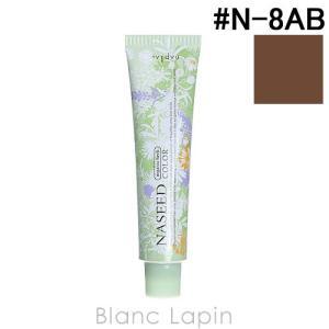 ナプラ NAPLA ナシードカラー第1剤 アッシュブラウン #N-8AB 80g [166514]|blanc-lapin