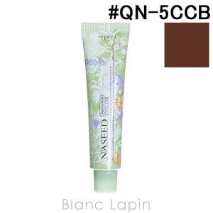 ナプラ NAPLA ナシードカラークイックタイプ第1剤 ココアブラウン #QN-5CCB 80g [168075]|blanc-lapin