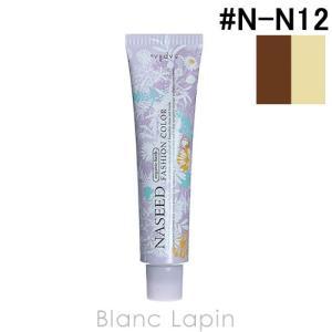 ナプラ NAPLA ナシードファッションカラー第1剤 ナチュラル #N-N12 80g [166958]|blanc-lapin