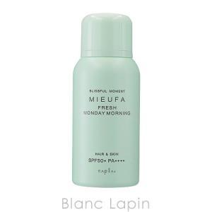 ナプラ NAPLA ミーファ フレグランスUVスプレー フレッシュマンデーモーニング 80g [143911]|blanc-lapin