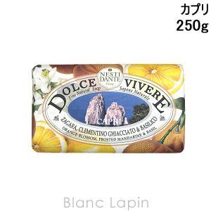 ネスティダンテ NESTI DANTE ドルチェヴィーベレソープ カプリ 250g [001387]【hawks202110】 blanc-lapin