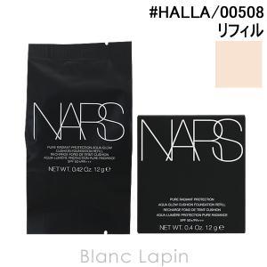 ナーズ NARS ピュアラディアントプロテクションアクアティックグロークッションファンデーション レフィル #HALLA 00508 12g [006512]|blanc-lapin
