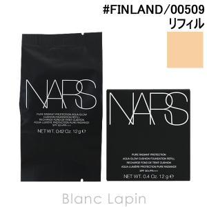 ナーズ NARS ピュアラディアントプロテクションアクアティックグロークッションファンデーション レフィル #FINLAND 00509 12g [006529]|blanc-lapin