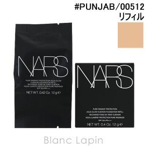 ナーズ NARS ピュアラディアントプロテクションアクアティックグロークッションファンデーション レフィル #PUNJAB 00512 12g [006550]|blanc-lapin