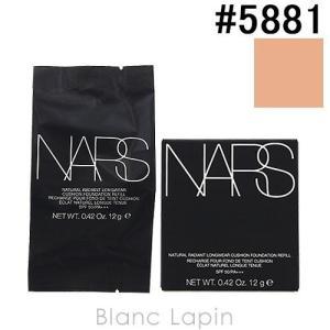 箱・外装不良 ナーズ NARS ナチュラルラディアントロングウェアクッションファンデーション SPF50・PA+++ #5881 12g 058816 の商品画像|ナビ