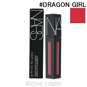 ナーズ NARS パワーマットリップピグメント #DRAGON GIRL 01531 5.5ml [021669]【メール便可】【hawks202110】|blanc-lapin