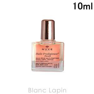 【ミニサイズ】 ニュクス NUXE プロディジューフローラルオイル 10ml [019913]|blanc-lapin