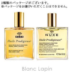 ニュクス NUXE プロディジューオイル 50ml [002014/009761/009761]|blanc-lapin|02