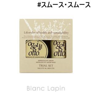 オッジィオット oggi otto インプレッシブPPTセラムSS&セラムマスクSMトライアルセット 50ml/25g [612322]|blanc-lapin