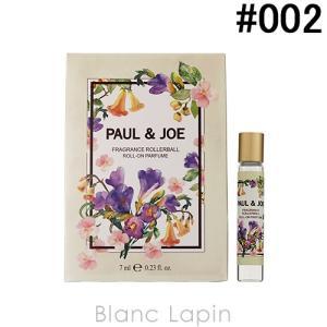 ポール&ジョー PAUL & JOE フレグランスロールオン #002 7ml [174655]|blanc-lapin