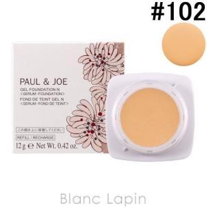 【箱・外装不良】ポール&ジョー PAUL & JOE エクラタンジェルファンデーションN レフィル #102/12g [168494]【メール便可】【アウトレットキャンペーン】|blanc-lapin