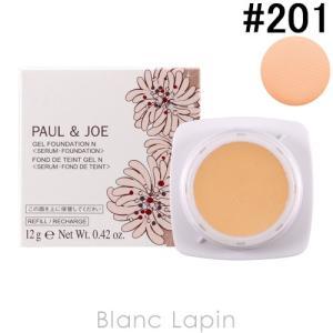 ポール&ジョー P&J エクラタンジェルファンデーションN レフィル #201 / 12g [168524]【メール便可】 blanc-lapin