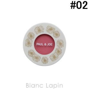 ポール&ジョー PAUL & JOE ジェルブラッシュ #02 ミニョン 12g [174693]【メール便可】|blanc-lapin