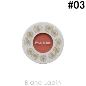 ポール&ジョー PAUL & JOE ジェルブラッシュ #03 ポーチドピーチ 12g [174709]【メール便可】|blanc-lapin
