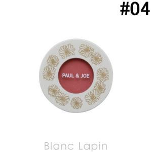 ポール&ジョー PAUL & JOE ジェルブラッシュ #04 ラズベリークーリ 12g [174716]【メール便可】|blanc-lapin