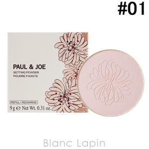 ポール&ジョー PAUL & JOE セッティングパウダー レフィル #01 / 9g [173566]【メール便可】 blanc-lapin