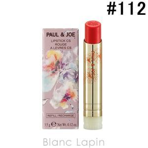 ポール&ジョー PAUL & JOE リップスティックCS レフィル #112 ガーベラデイジー 3.5g [174570]【メール便可】|blanc-lapin