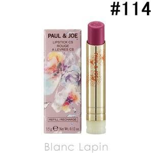 ポール&ジョー PAUL & JOE リップスティックCS レフィル #114 カラーリリー 3.5g [174594]【メール便可】|blanc-lapin